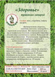 Запарка «Здоровье»