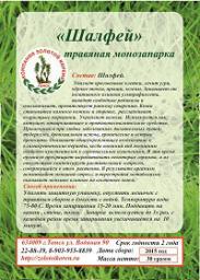 Моно запарка «Шалфей»