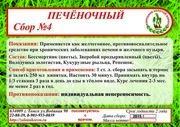 Сбор №4 ПЕЧЕНОЧНЫЙ