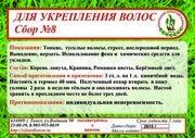 Сбор№8 ДЛЯ УКРЕПЛЕНИЯ ВОЛОС