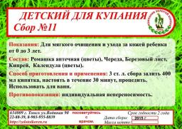 Сбор №11 ДЕТСКИЙ ДЛЯ КУПАНИЯ