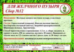 Сбор №12 ДЛЯ ЖЕЛЧНОГО ПУЗЫРЯ