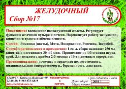 Сбор №17 ЖЕЛУДОЧНЫЙ