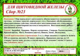 Сбор №23 ДЛЯ ЩИТОВИДНОЙ ЖЕЛЕЗЫ