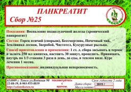 Сбор №25 ПАНКРЕАТИТ