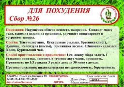 Сбор №26 ДЛЯ ПОХУДЕНИЯ, СТРОЙНОСТЬ