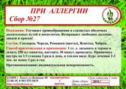 Сбор №27 ПРИ АЛЛЕРГИИ