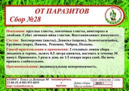 Сбор №28 ОТ ПАРАЗИТОВ