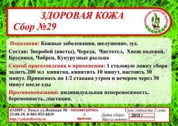 Сбор №29 ЗДОРОВАЯ КОЖА