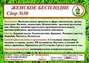 Сбор №30 ЖЕНСКОЕ БЕСПЛОДИЕ