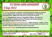 Сбор №32 УСПОКАИВАЮЩИЙ