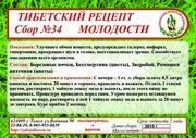 Сбор №34 ТИБЕТСКИЙ РЕЦЕПТ МОЛОДОСТИ