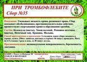 Сбор №35 ПРИ ТРОМБОФЛЕБИТЕ