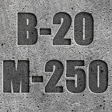 Бетон М250на щебне,сертфицирован ГОСТ