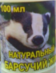 ЖИР БАРСУЧИЙ
