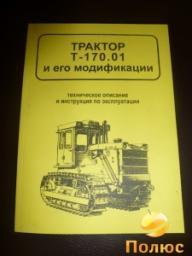 Техническое описание трактора  Т-170