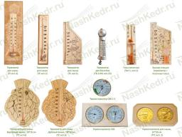 Термогигрометр для сауны, основание - дерево (Сбб 2-1)