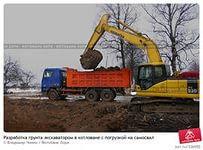 Разработка и вывоз грунта