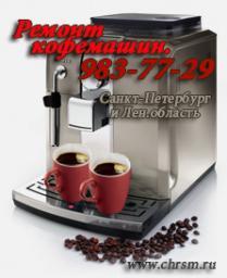 Ремонт кофемашин в СПб