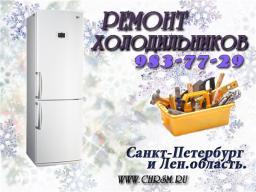 Ремонт холодильников в СПб.