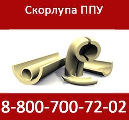 СкорлупаППУ 426/630.