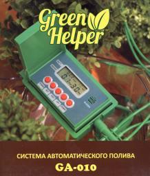 Устройство Green Helper GA 010 система капельного автоматического полива для домашних цветов и растений