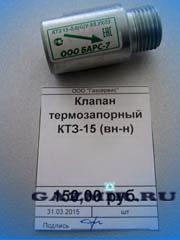 Клапан термозапорный КТЗ-15 ВР-НР