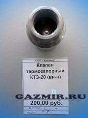 Клапан термозапорный КТЗ-20 ВР-НР