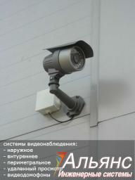 Системы видеонаблюдения (установка, обслуживание)