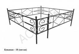 Кованая оградка - 18 (Витая)
