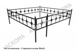 Оградка металлическая - 1 (прямоугольная черная)