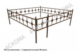 Оградка металлическая - 1 (прямоугольная бронзовая)
