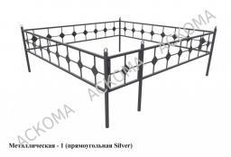 Оградка металлическая - 1 (прямоугольная серебряная)
