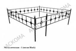 Оградка металлическая - 1 (витая черная)