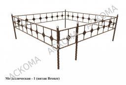 Оградка металлическая - 1 (витая бронзовая)