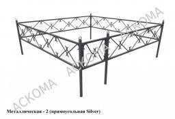Оградка металлическая - 2 (прямоугольная серебряная)
