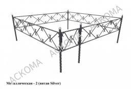 Оградка металлическая - 2 (витая серебряная)