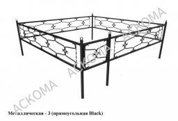 Оградка металлическая - 3 (прямоугольная черная)