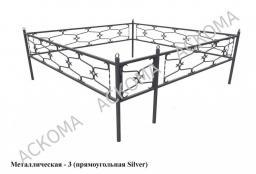 Оградка металлическая - 3 (прямоугольная серебряная)