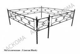 Оградка металлическая - 3 (витая черная)