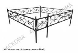 Оградка металлическая - 4 (прямоугольная черная)