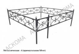 Оградка металлическая - 4 (прямоугольная серебряная)