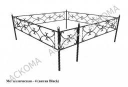 Оградка металлическая - 4 (витая черная)