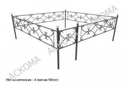 Оградка металлическая - 4 (витая серебряная)