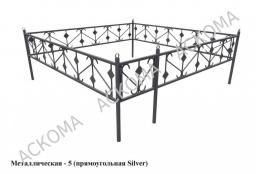 Оградка металлическая - 5 (прямоугольная серебряная)