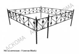 Оградка металлическая - 5 (витая черная)