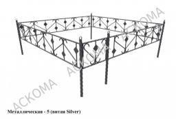 Оградка металлическая - 5 (витая серебряная)