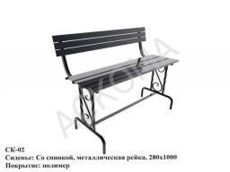 Скамейка sk-02