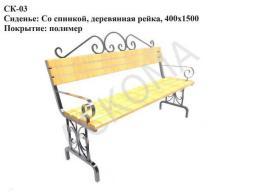 Скамейка sk-03