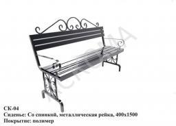 Скамейка sk-04